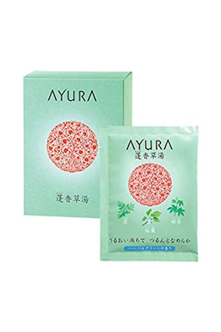 コンピューターを使用するストリーム付き添い人アユーラ (AYURA) 蓬香草湯 25g×10包 〈 浴用 入浴剤 〉 うるおい満ちて つるんとなめらか