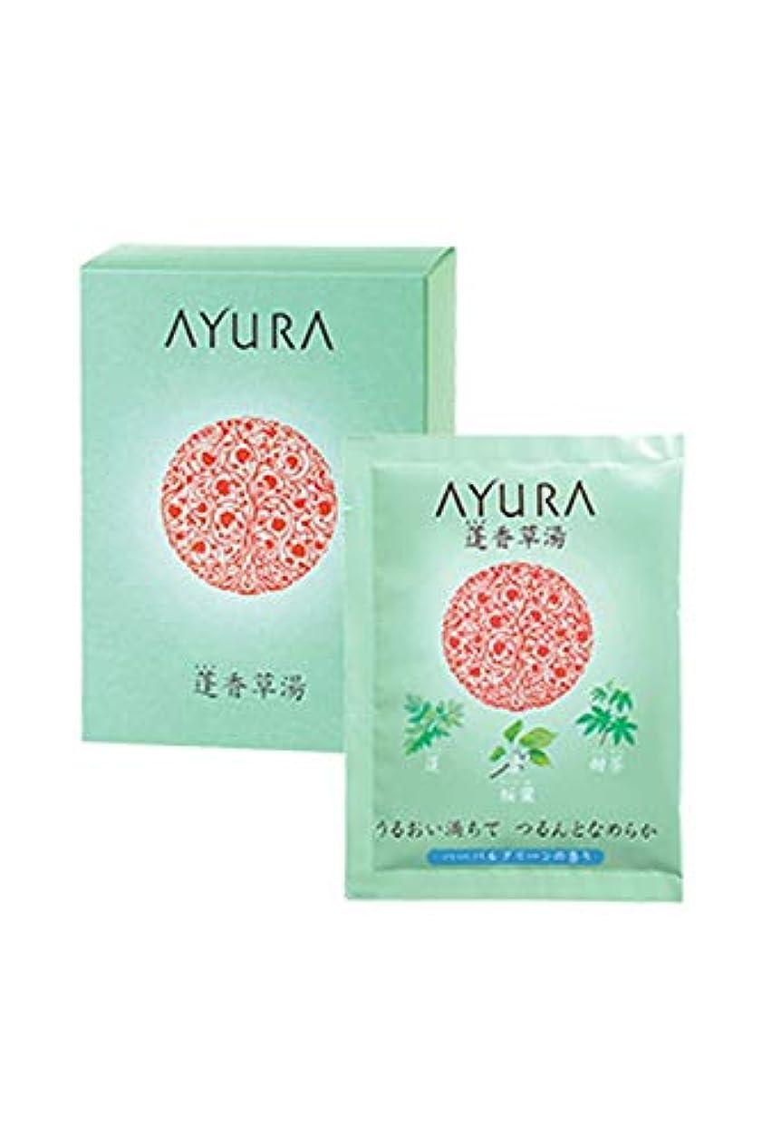 スクリュー意識的拍車アユーラ (AYURA) 蓬香草湯 25g×10包 〈 浴用 入浴剤 〉 うるおい満ちて つるんとなめらか