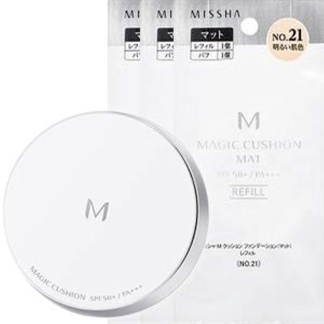 アマゾンジャングル軽く事実上ミシャ M クッション ファンデーション (マット) No.21 本体 + レフィル 3点セット