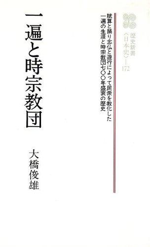 一遍と時宗教団 (教育社歴史新書 日本史 172)