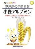 糖尿病の予防素材・小麦アルブミン