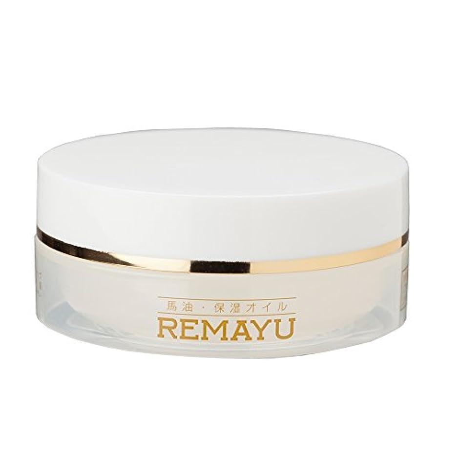 広告主側従事したリマーユ スキンオイルA 美容 オイル 顔 フェイス 全身 馬油 無香料 (リバテープ製薬公式)