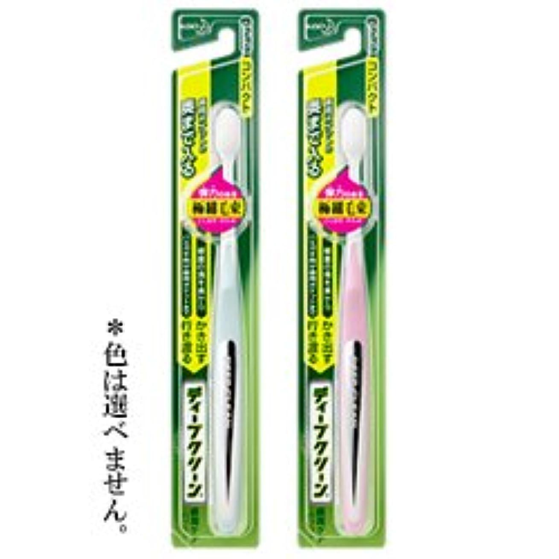 艶年齢ヘビー【花王】ディープクリーン ハブラシコンパクト <ふつう> 1本入 ×10個セット