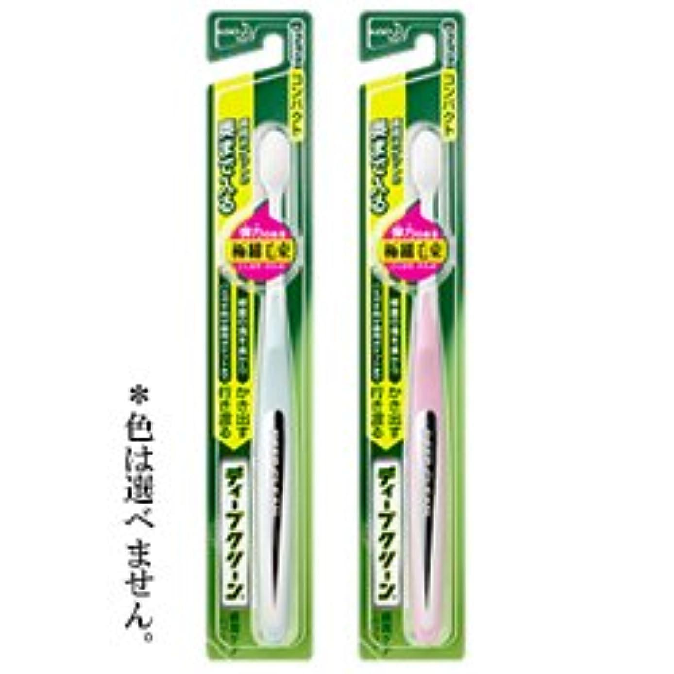 【花王】ディープクリーン ハブラシコンパクト <ふつう> 1本入 ×20個セット