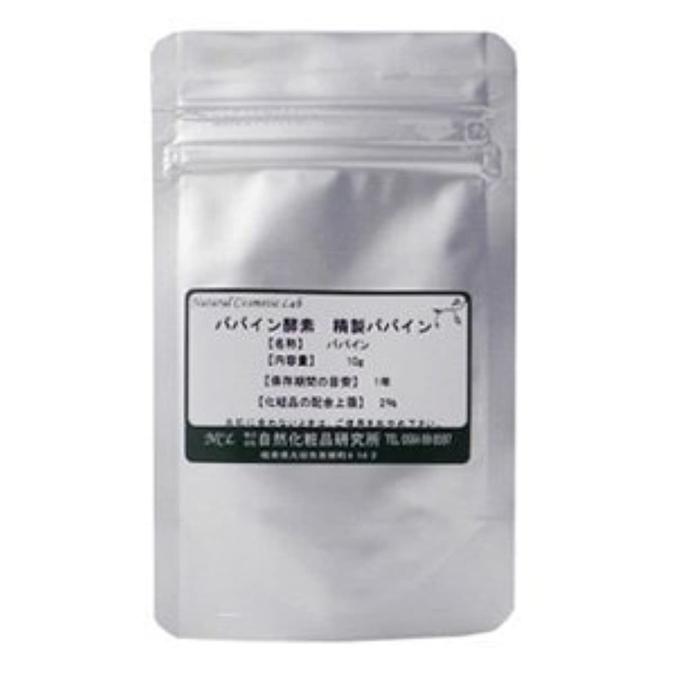 吸収シャンプー病的パパイン酵素 精製パパイン 10g 【手作り化粧品原料】