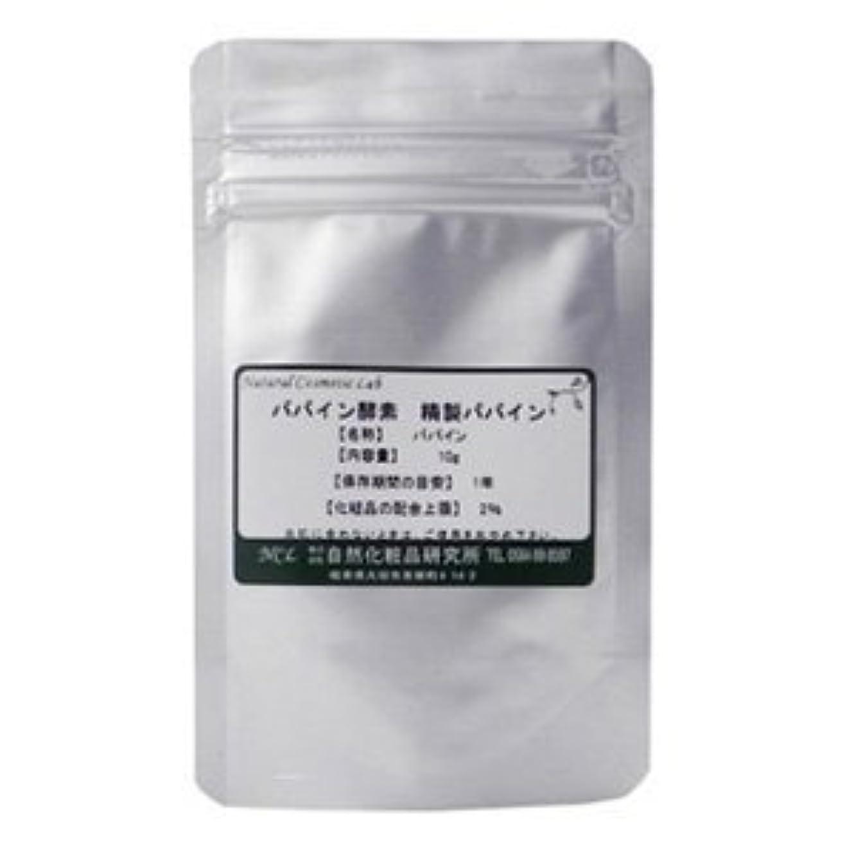 猛烈な真面目な反毒パパイン酵素 精製パパイン 10g 【手作り化粧品原料】