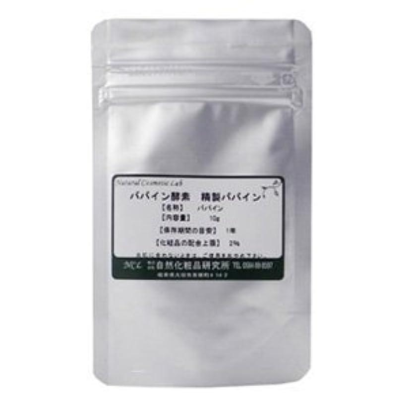 転倒決定農村パパイン酵素 精製パパイン 洗顔料 化粧品原料 10g