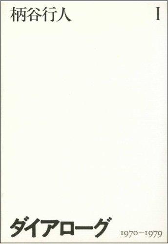 ダイアローグ〈1(1970~1979)〉の詳細を見る