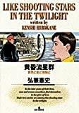 黄昏流星群: 貴男と星と潮騒と (9) (ビッグコミックス)