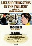 黄昏流星群 (9) (ビッグコミックス)