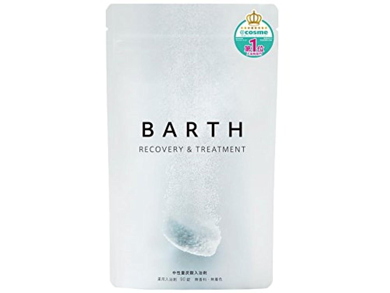 食べる失速和解するBARTH【バース】入浴剤 中性 重炭酸 90錠入り (炭酸泉 無香料 保湿 発汗)
