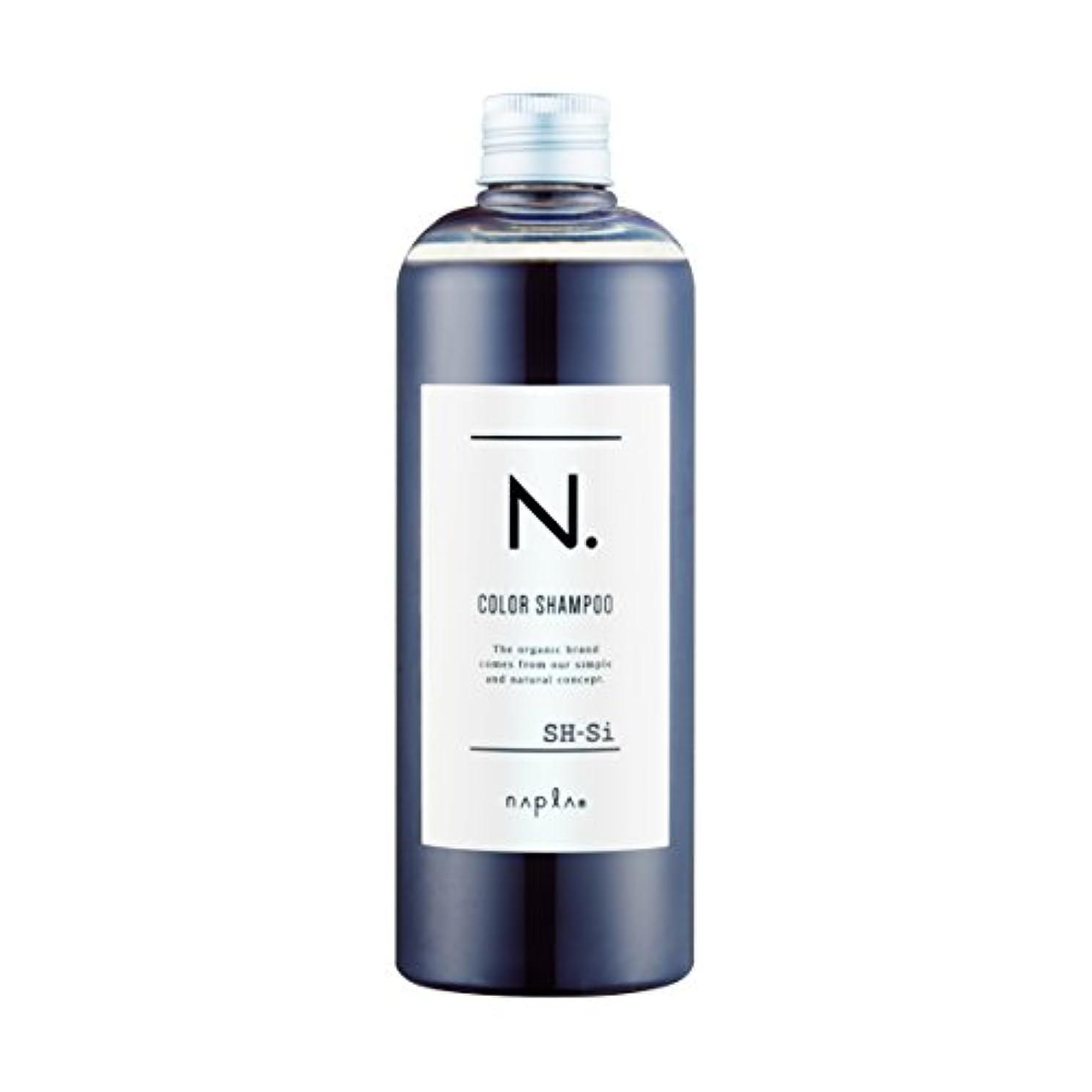 指導する石鹸活発ナプラ N. エヌドット カラーシャンプー Si シルバー 320ml