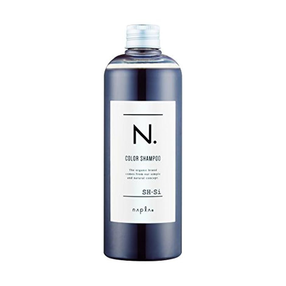 芽壊す魅力ナプラ N. エヌドット カラーシャンプー Si シルバー 320ml