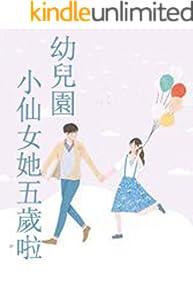 幼兒園小仙女她五歲啦 (Traditional Chinese Edition)