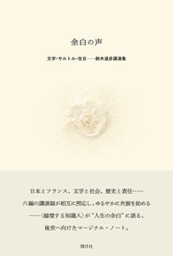 余白の声 文学・サルトル・在日 鈴木道彦講演集