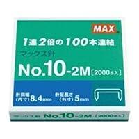 ( お徳用 200セット ) マックス ホッチキス針 NO.10-2M MS91099 2000本 ×200セット