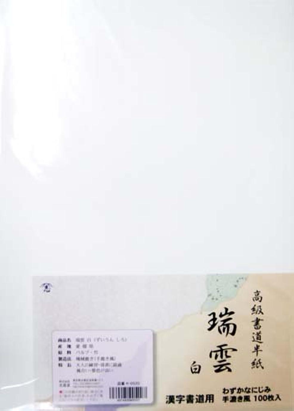 祭司の間でパック志昌堂 手漉き風書道半紙 瑞雲(白) 100枚 K-0520