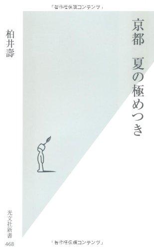 京都 夏の極めつき (光文社新書)