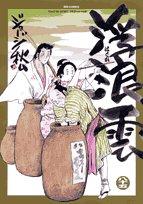 浮浪雲 85 (ビッグコミックス)