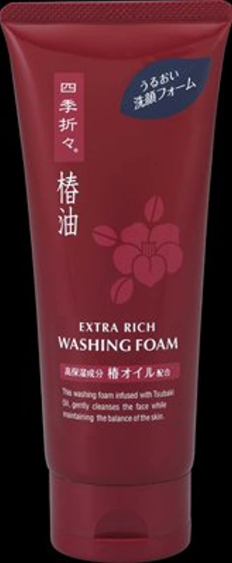 ブランド名整然とした引き潮熊野油脂 *四季折々椿油洗顔フォーム130G×48点セット (4513574017481)