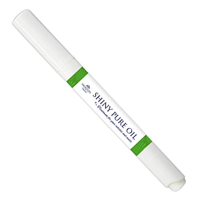 石鹸め言葉作詞家SHINY GEL シャイニーピュアオイル ペンタイプ 2.5ml キューティクルオイル
