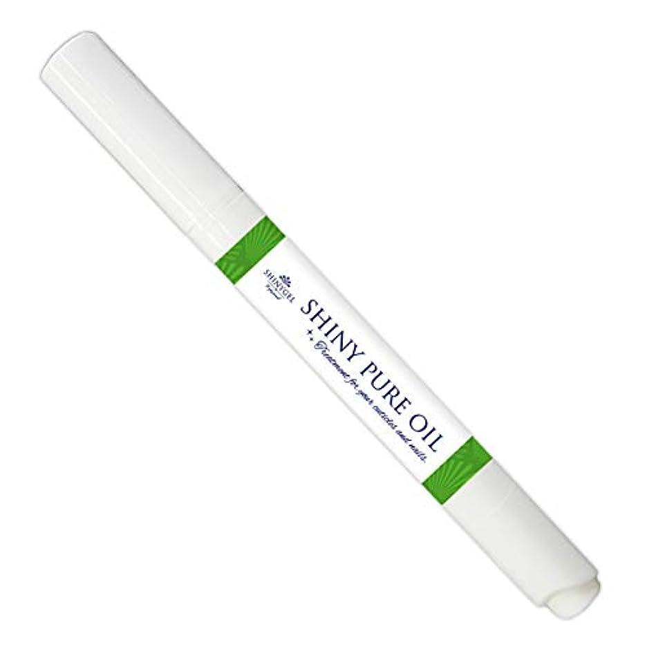 地下通貨パーティションSHINY GEL シャイニーピュアオイル ペンタイプ 2.5ml キューティクルオイル