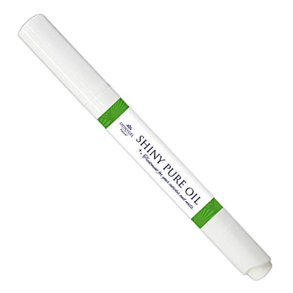 伸ばす賛美歌爆発するSHINY GEL シャイニーピュアオイル ペンタイプ 2.5ml キューティクルオイル