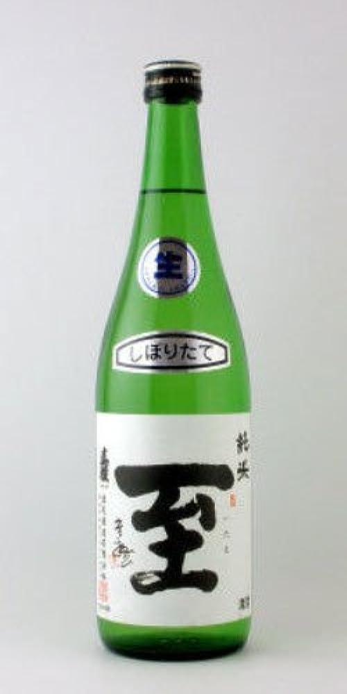 プロペラ文芸強調する真稜?至(いたる) 純米酒【生酒】 新潟県逸見酒造 720ml
