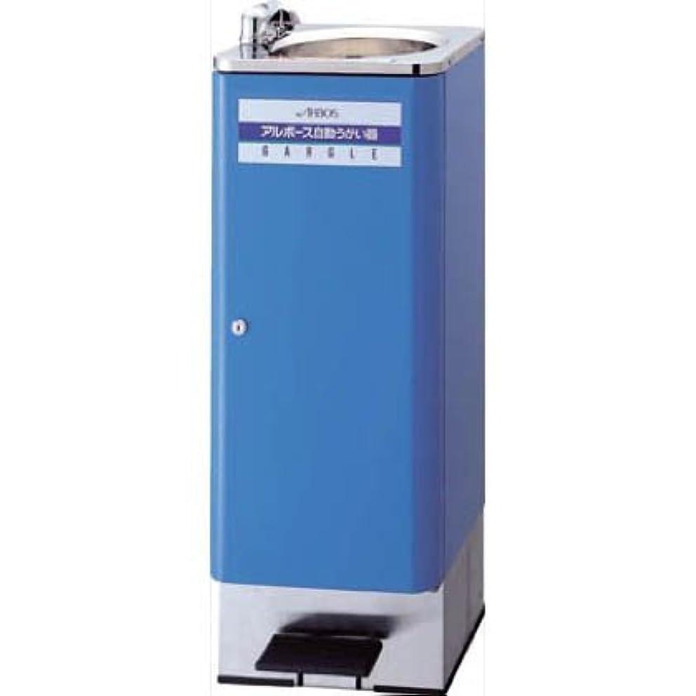 動的高度な単語【メーカー直送】アルボース アルボース自動うがい器GL- 51172-1348 【4550528】