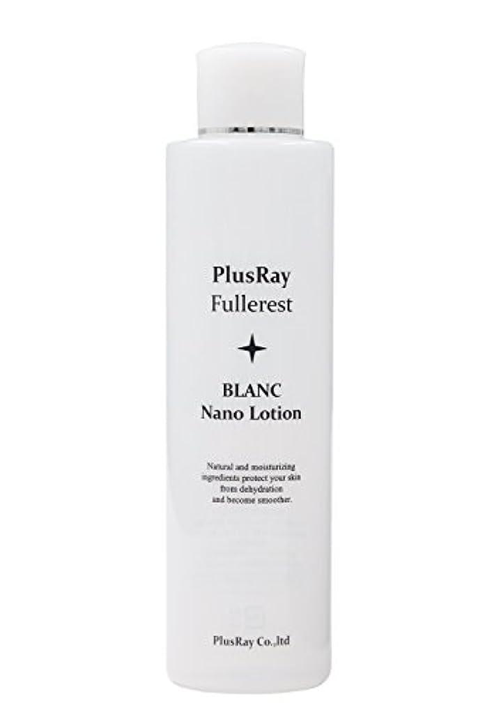 PlusRay(プラスレイ) フラーレストブランナノローション 200ml