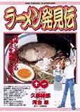 ラーメン発見伝 11 (ビッグコミックス)