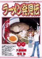 ラーメン発見伝 11 (ビッグコミックス)の詳細を見る