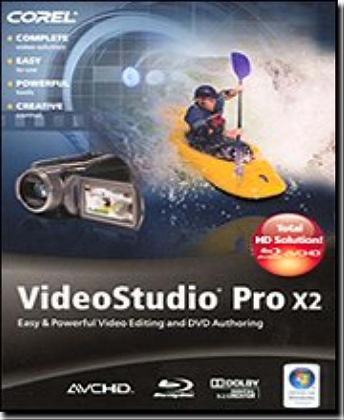 微視的星クレタCorel VideoStudio Pro X2 [並行輸入品]
