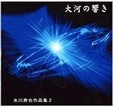CD 水川寿也 大河の響き (送料など込)