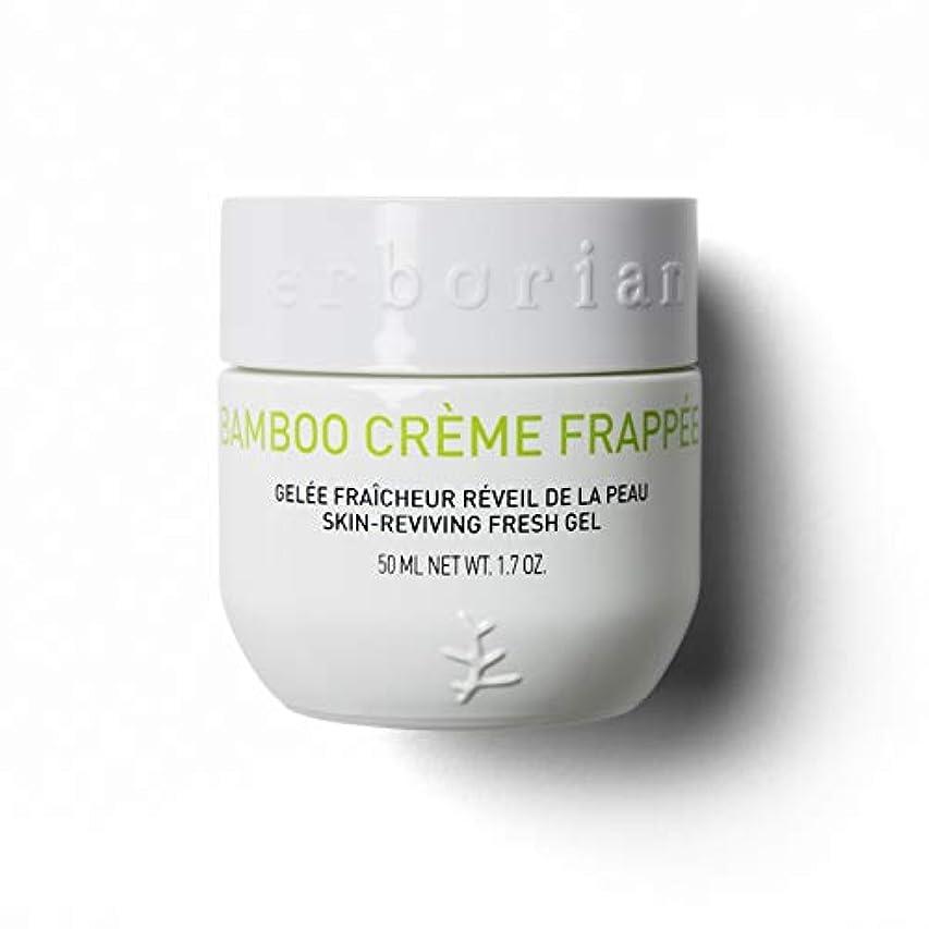 コンプリートアルバニーロッドBamboo Iced Cream