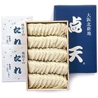 【点天】 ひとくち餃子(ひとくち餃子45個×2)