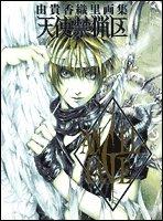 天使禁猟区 - ANGEL CAGE 由貴香織里画集の詳細を見る