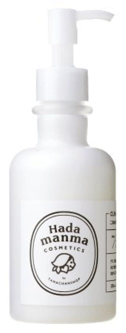 モトリー偏心大西洋Hadamanma こなゆきコラーゲン クレンジング ミルク 200ml メイク落とし 無添加 ハダマンマ Hadamanma Cosmetics