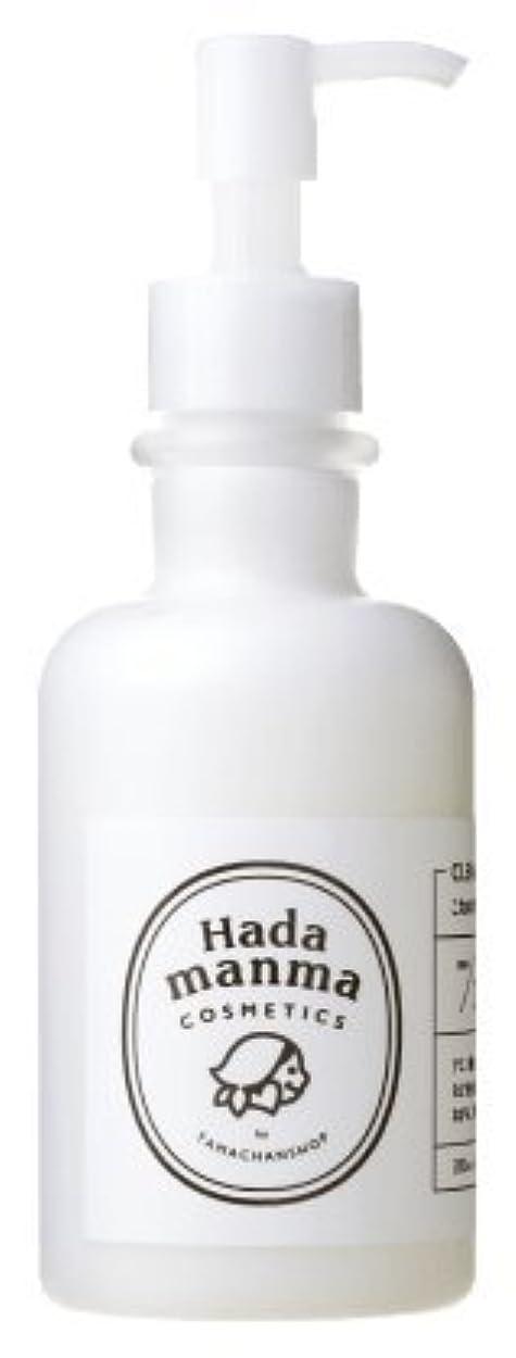 水差し通行料金拒絶するHadamanma こなゆきコラーゲン クレンジング ミルク 200ml メイク落とし 無添加 ハダマンマ Hadamanma Cosmetics