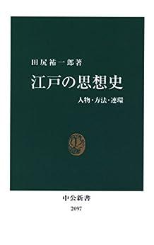 [田尻祐一郎]の江戸の思想史 人物・方法・連環 (中公新書)