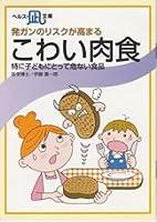 発ガンのリスクが高まる・こわい肉食 [文庫] [Nov 04, 2013] 伊藤 喜一郎