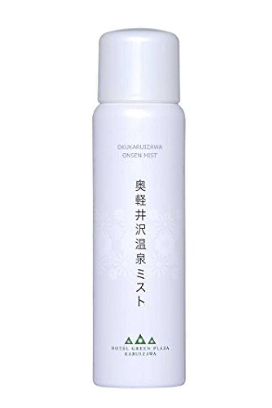 フォロー化粧炭水化物奥軽井沢ミスト 80g