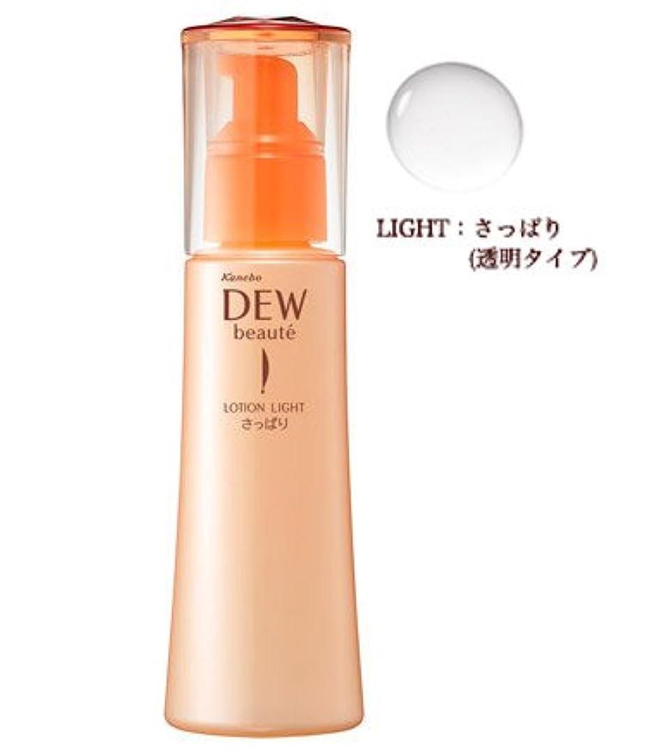 熟練したペナルティ寄生虫【カネボウ化粧品】DEW ボーテ ローションライト 150ml