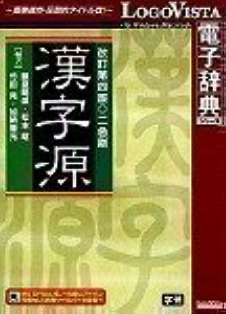 活気づける適応仕える漢字源 改訂第四版