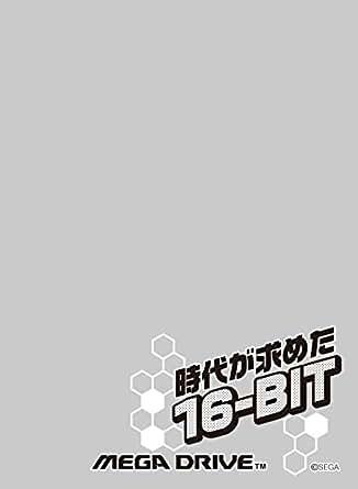 キャラクタースリーブプロテクター 【世界の名言】 セガ家庭用ゲーム機 メガドライブ 「時代が求めた16-BIT」