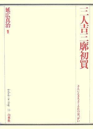 歌舞伎オン・ステージ(14)三人吉三遊廓初買