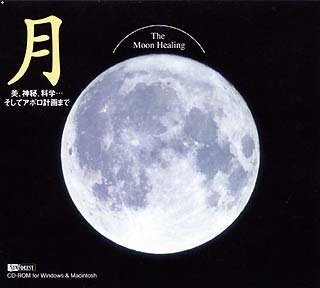 月 The Moon Healing