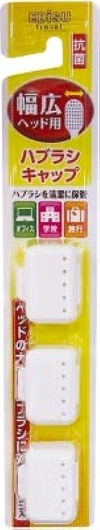 ファイル最小机【まとめ買い】幅広ハブラシキャップ抗菌 ×3個
