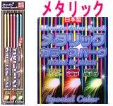 【手持ち花火】2017年の新技術!ラメ入りのカラー! メタリックスパーク(6本入)