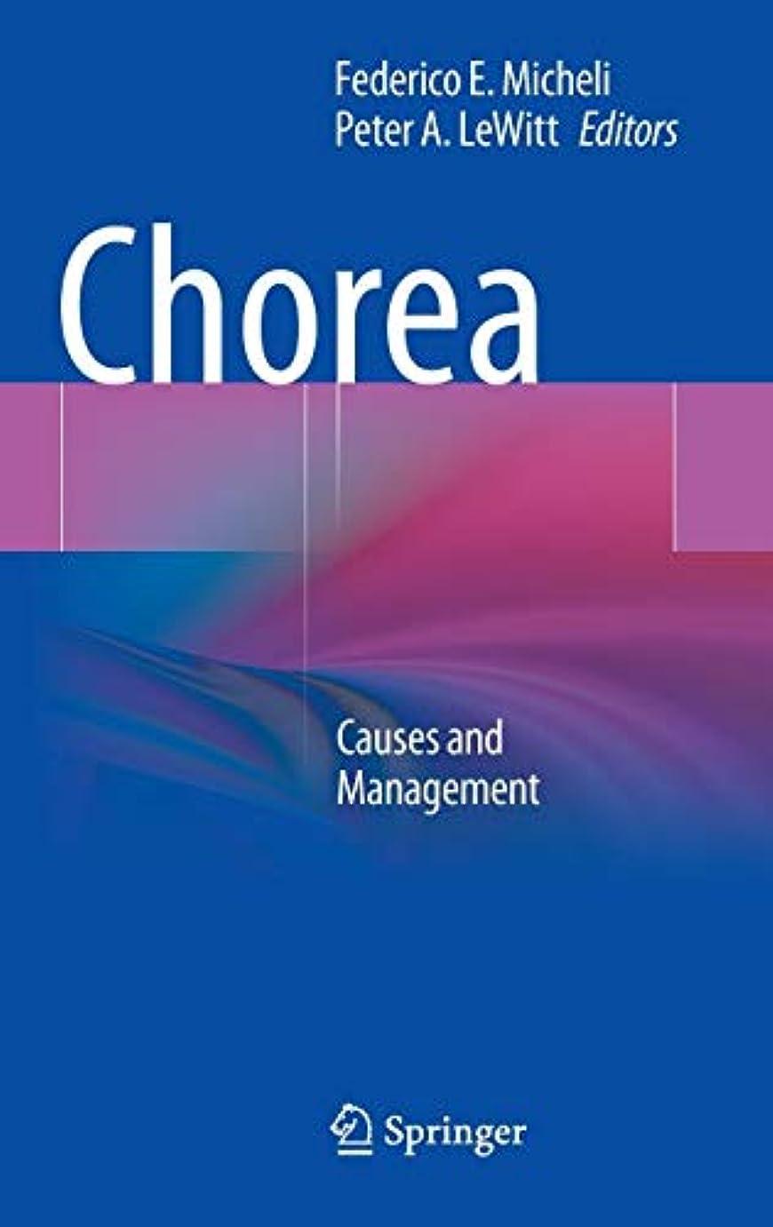 テメリティ我慢する自己尊重Chorea: Causes and Management